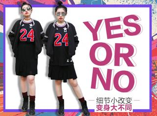 Yes Or No | 科比的24号战衣炸了!用它凹出最燃的球迷造型