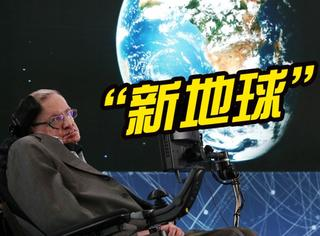 """星际穿越!霍金研发飞行器寻找""""新地球"""""""