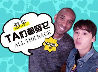 【明星同款】逗趣暖男李易峰搞怪玩自拍,和科比谁更帅?