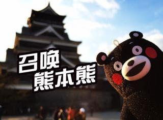 熊本熊你还好吗!听说你的熊本城崩塌了...
