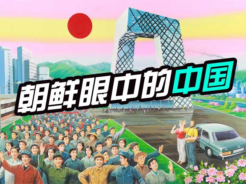 朝鲜艺术家来中国,然后画了几幅画回去!太魔幻!_橘子娱乐
