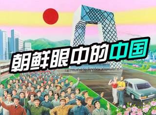 朝鲜艺术家来中国,然后画了几幅画回去!太魔幻!