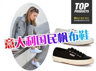 【买买买】你需要一双街拍中最眼熟的意大利国民帆布鞋!