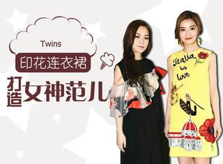 阿Sa花裙清新减龄,Twins再度合体要办演唱会啦!