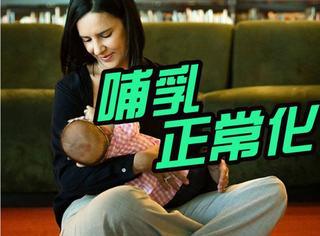各行妈妈大胆晒哺乳照:育儿是母亲的基本权利