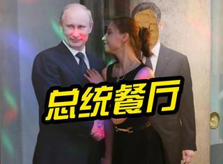 俄罗斯新开总统餐厅,普京挂满墙,厕纸竟印着奥巴马!