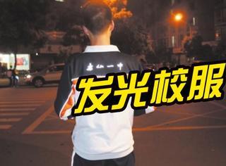 四川一高中新校服会发光,学生:为了抓树林里的小情侣