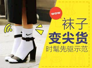 袜子!封你为时尚尖货,你敢答应么?