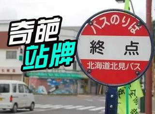 我孙子、途中、女体入口,日本公交站名太奇葩!