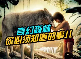 棕熊一帧耗费5小时,黑寡妇怀孕配音,关于《奇幻森林》的20件趣事!
