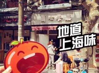 【橘子第一次】这家店长着让人错过100次的门脸,却做出有外婆味道的上海菜