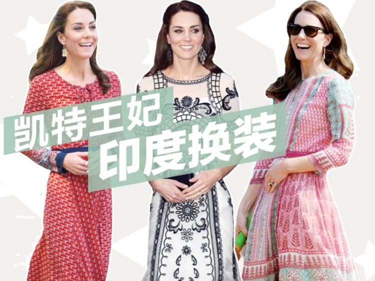 70块的耳环,300块的裤子,凯特王妃印度行不拼奢侈拼品味!_橘子娱乐