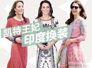 70块的耳环,300块的裤子,凯特王妃印度行不拼奢侈拼品味!