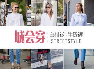 白衬衫+牛仔裤,怎样穿出高级感?
