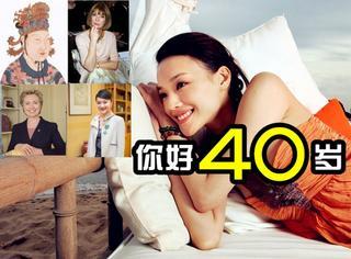 舒淇40岁生日丨女人40,惑与不惑都是一种状态