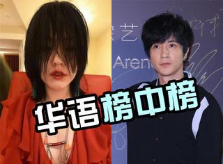 """张杰为粉丝捡手机,薛之谦回应与前妻""""复合"""",华语榜中榜的亮点都在这了"""