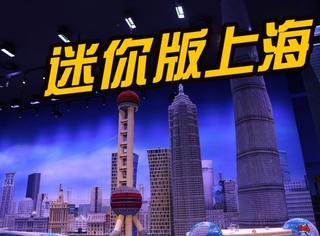 乐高大师用积木搭出上海:超梦幻的迷你小人国