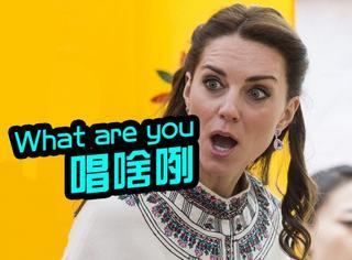 不丹人为威廉王子唱加油歌,但知道歌词翻译后凯特就要疯了!