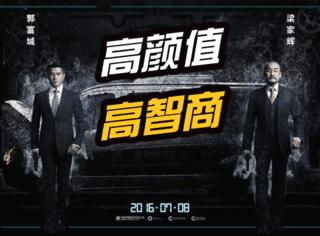 《寒战2》发布会上演制服秀!发哥调侃城城:他好怪!