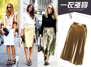 【一衣多穿】现在的人都喜欢穿得金光闪闪的,难道就不能低调一点吗?