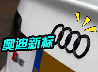 奥迪换新Logo,网友:这就是一盘蚊香!