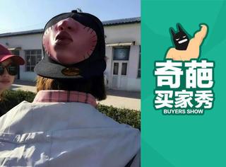 【奇葩买家秀】这帽子赤裸裸表达了:别说话,吻我!