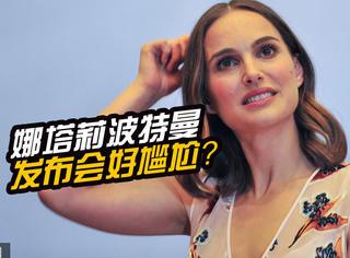 """女神娜塔莉北影节""""被逼""""与中国导演拍戏,粉丝救急:NO!NO!"""