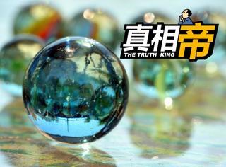【真相帝】1分钟揭秘玻璃弹珠的制作过程,美哭了!
