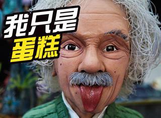 想变得和爱因斯坦一样聪明,吃下这个蛋糕!