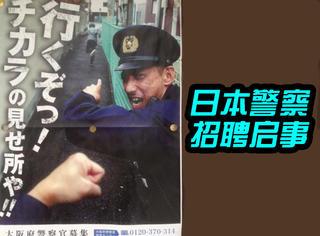 日本人为招聘个警察也是拼了,看完就想立刻去应征!