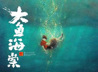 《大鱼海棠》定档7月8日,这波跳票多次的情怀你还会吃吗?