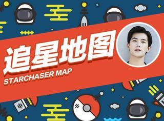 【追星地图】杨洋明日将去往北京,诛仙剧组将开放探班