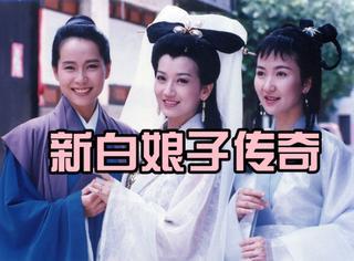 冻颜、做义工、英年早逝,23年过去《新白娘子传奇》的演员们怎么样了?