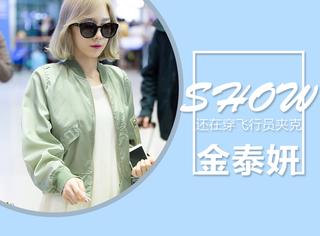 金泰妍 | 浅色头发和飞行员夹克更配哦!