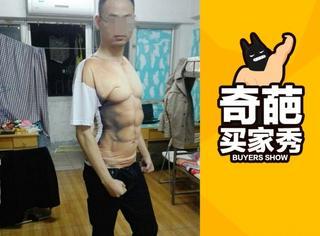 【奇葩买家秀】自带胸肌的T恤爆红,说好的多一点真诚呢?
