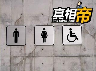 【真相帝】公共厕所隔间那么多,哪间才是最佳选择?