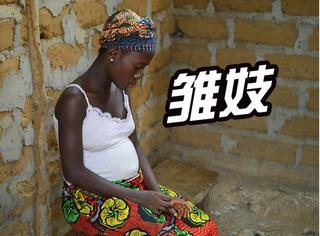 塞拉利昂的雏妓:晚上卖身,第二天一早赶去上课