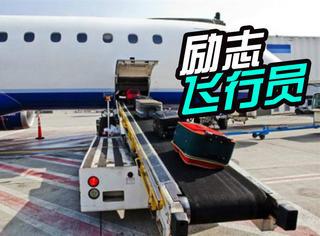 一个小哥为圆飞行梦,竟辞去酒店工作在机场搬了10年行李!