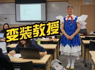 """日本大学开""""宅男文化课"""",教授每天上演cosplay"""