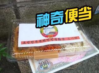 网友在朝鲜买了一份便当:我看到了什么!