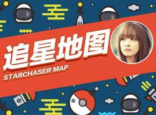 【追星地图】宋茜明日将现身北京星美电影院,张杰将录快本