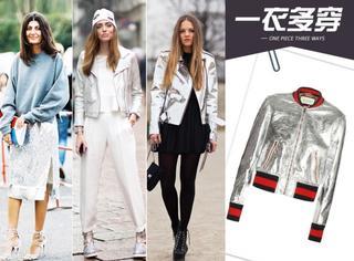 【一衣多穿】全世界都嚷嚷着要穿银色,可是又有几个知道怎么搭?