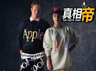 【真相帝】你以为苹果只卖手机?人在80年代早就卖衣服了