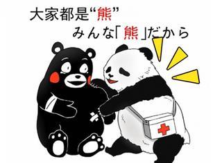 """日本熊本地震后,国宝熊猫君跑去拥抱""""好基友""""!"""