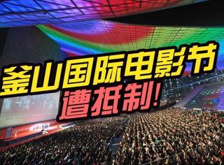 影人联合抵制釜山电影节,为什么韩国总能拍出好电影?因为他们一直在努力!