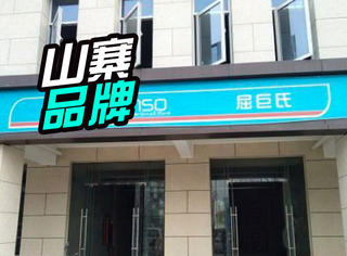 """""""屈臣氏""""与""""屈巨氏"""",盘点天朝奇葩山寨品牌!"""