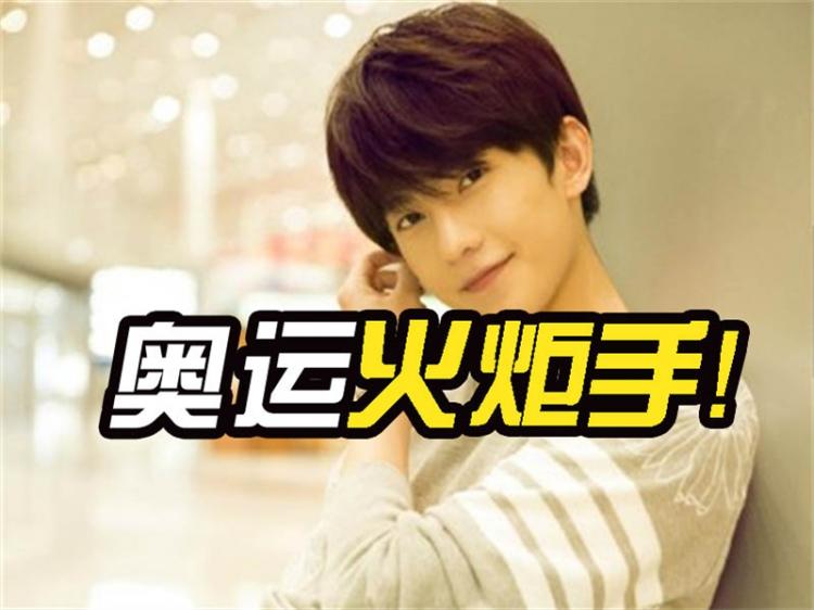 棒呆!杨洋成为里约奥运首位国内明星火炬手!