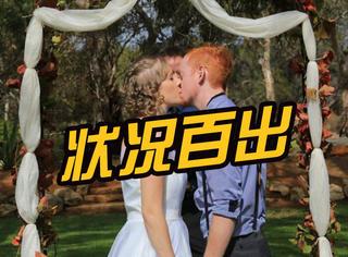 澳大利亚小夫妻花光所有积蓄办婚礼,结果状况百出!