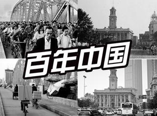 时间旅行者:他用镜头记录下中国的百年变化