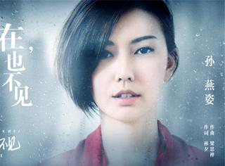 孙燕姿献唱《再见,在也不见》主题曲, MV虐恋揪心套路深